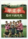 南京财经大学金融学院足球队NCFC参赛服
