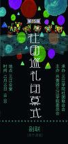 三江学院第十六届社团巡礼闭幕式晚会