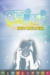 首届南师大夏日风情拍摄大赛正式启动