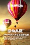 """2013年第六届佳能""""感动典藏""""摄影大赛震撼起航"""