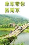 单车带你游南京
