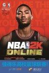 佳得乐NBA2K ONLINE激情赛事南林站