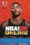 佳得乐NBA2K ONLINE激情赛事大幕开启